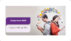 """Azercell Telekom-dan """"Güzəştli MMS-paketləri"""""""